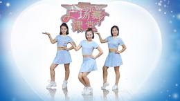 糖豆广场舞课堂哈尼么么哒-小达 范范 珊珊教学20180823